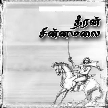 The Great Dheerans - Photo album - cinnamalai - dheeran+chinnamalai